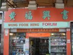 CHINESE FORUM.jpg